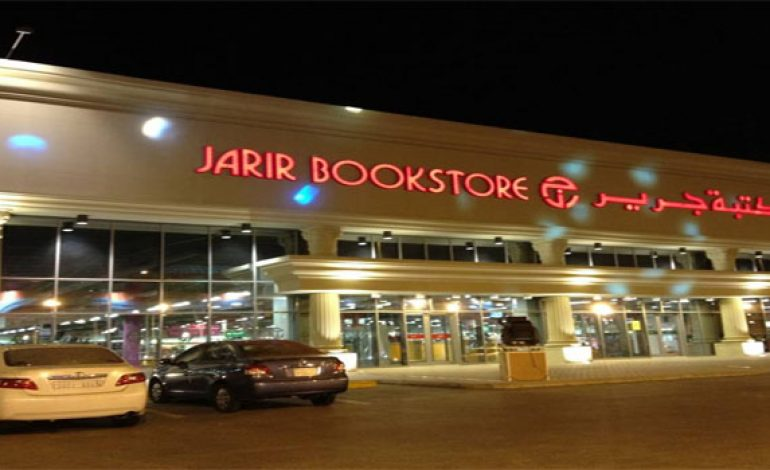 Saudi Jarir launches new subsidiary in Bahrain