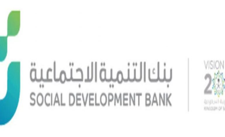 Social Development Bank to inject SAR 5bn financing in projects