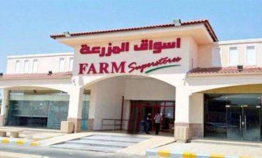 Farm Superstores renews SAR 105.5m credit facility